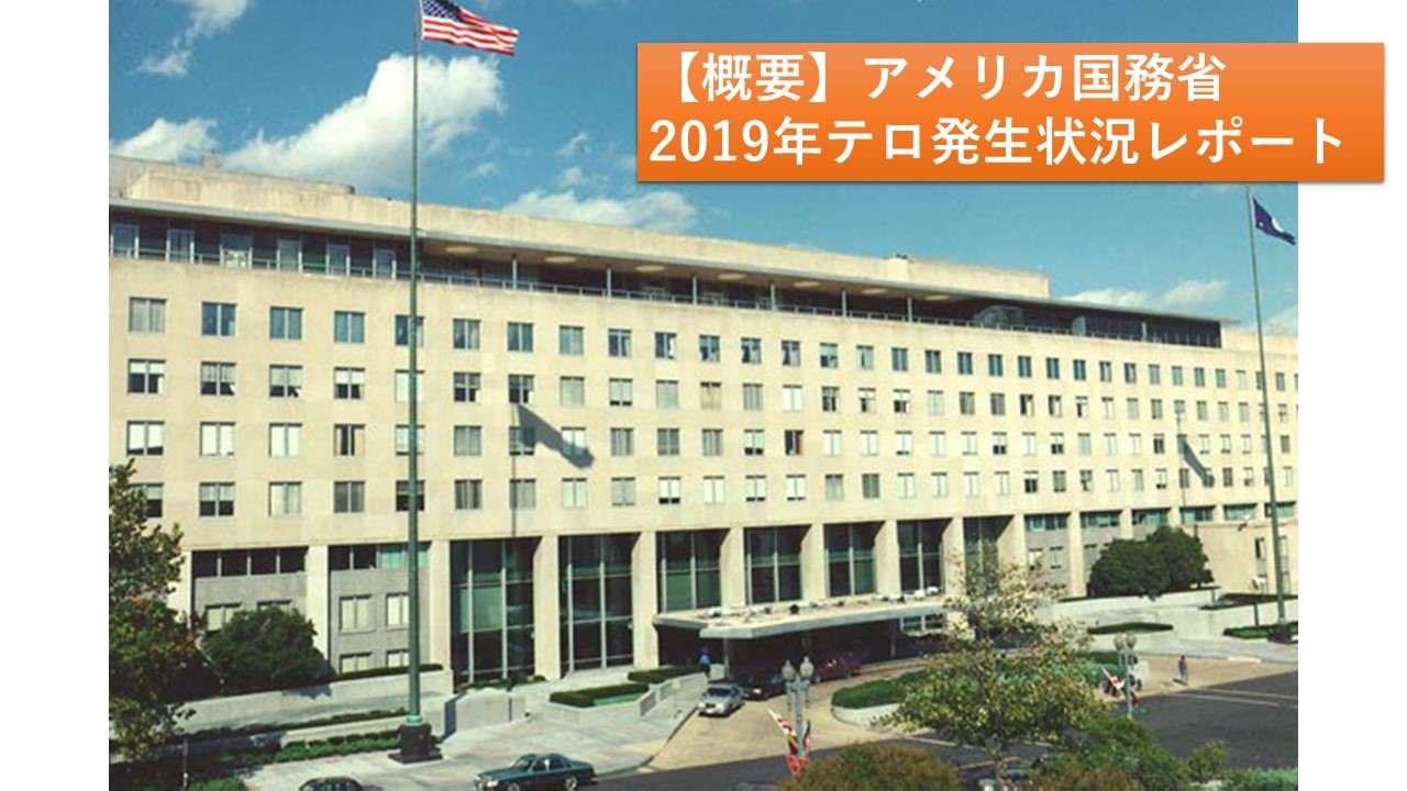 概要】アメリカ国務省2019年テロ発生状況レポート | 海外安全.jp|自立 ...